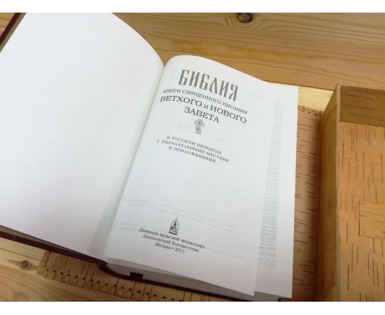 Футляр из бересты для библии + Книга, фото , изображение 7